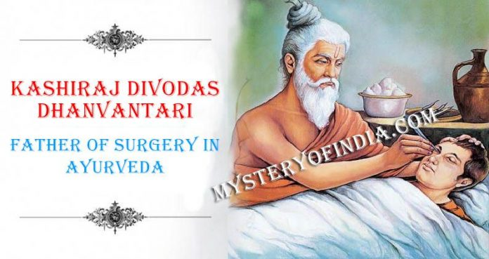 Kashiraj Divodas Dhanvantari The Father of Surgery in Ayurveda