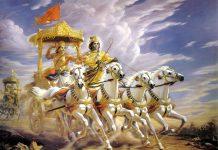 Bahgwat Gita